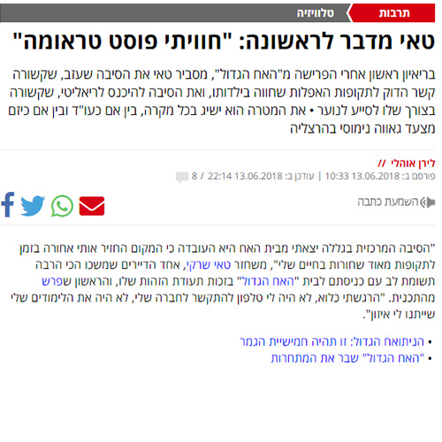 https://benmaoz.co.il/wp-content/uploads/2019/02/screencapture-israelhayom-co-il-article-563463-2019-02-26-00_31_14.jpg