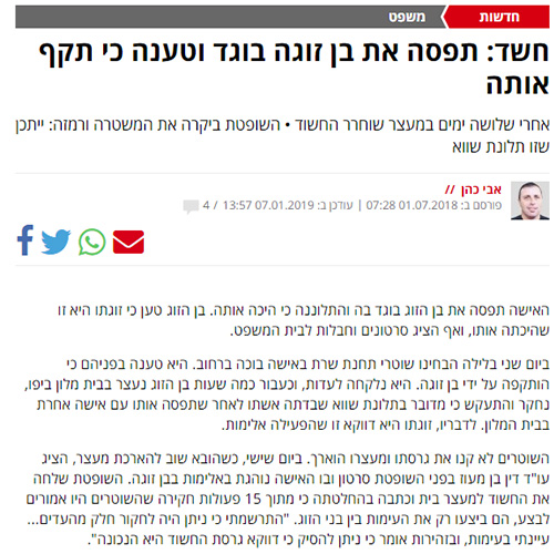 https://benmaoz.co.il/wp-content/uploads/2019/02/screencapture-israelhayom-co-il-article-567881-2019-02-26-00_29_06.jpg