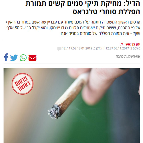 https://benmaoz.co.il/wp-content/uploads/2019/02/screencapture-israelhayom-co-il-article-513819-2019-02-27-23_54_05.jpg