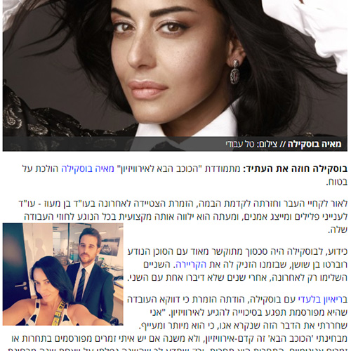 https://benmaoz.co.il/wp-content/uploads/2019/03/screencapture-israelhayom-co-il-article-624681-2019-03-04-11_18_45.jpg
