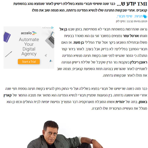 https://benmaoz.co.il/wp-content/uploads/2019/03/screencapture-tmi-maariv-co-il-celebs-news-Article-679438-2019-03-04-11_16_55.jpg