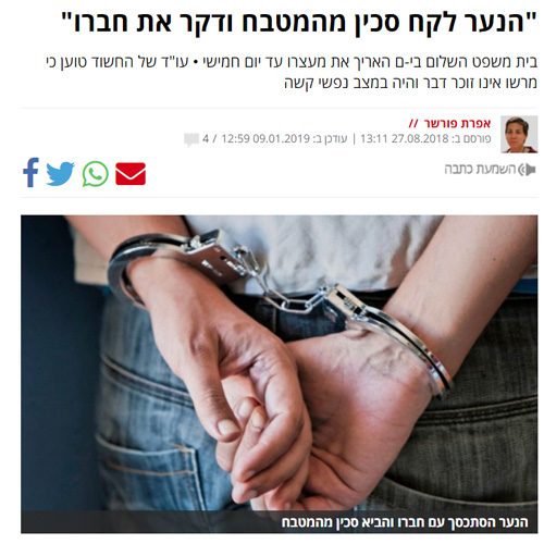 https://benmaoz.co.il/wp-content/uploads/2019/03/screencapture-israelhayom-co-il-article-582653-2019-03-02-19_35_41.jpg